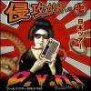 Various - O.v.n.i 07 - 日本ツアー - O.V.N.I Records - OVNI007